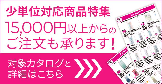 webカタログ注文ガイドへ